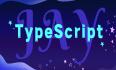 # 聊一聊悟空编辑器 # TypeScript 超详细入门